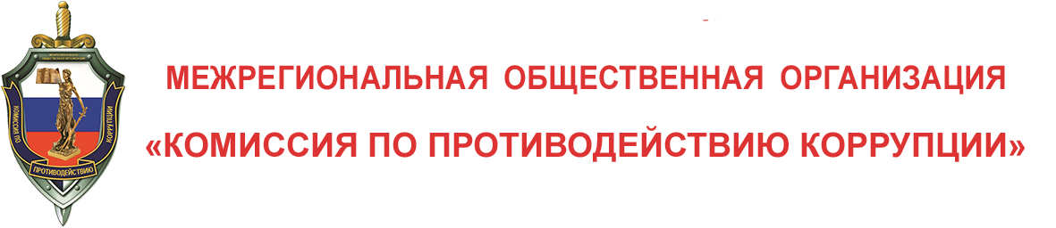 """""""Комиссия по противодействию коррупции"""""""